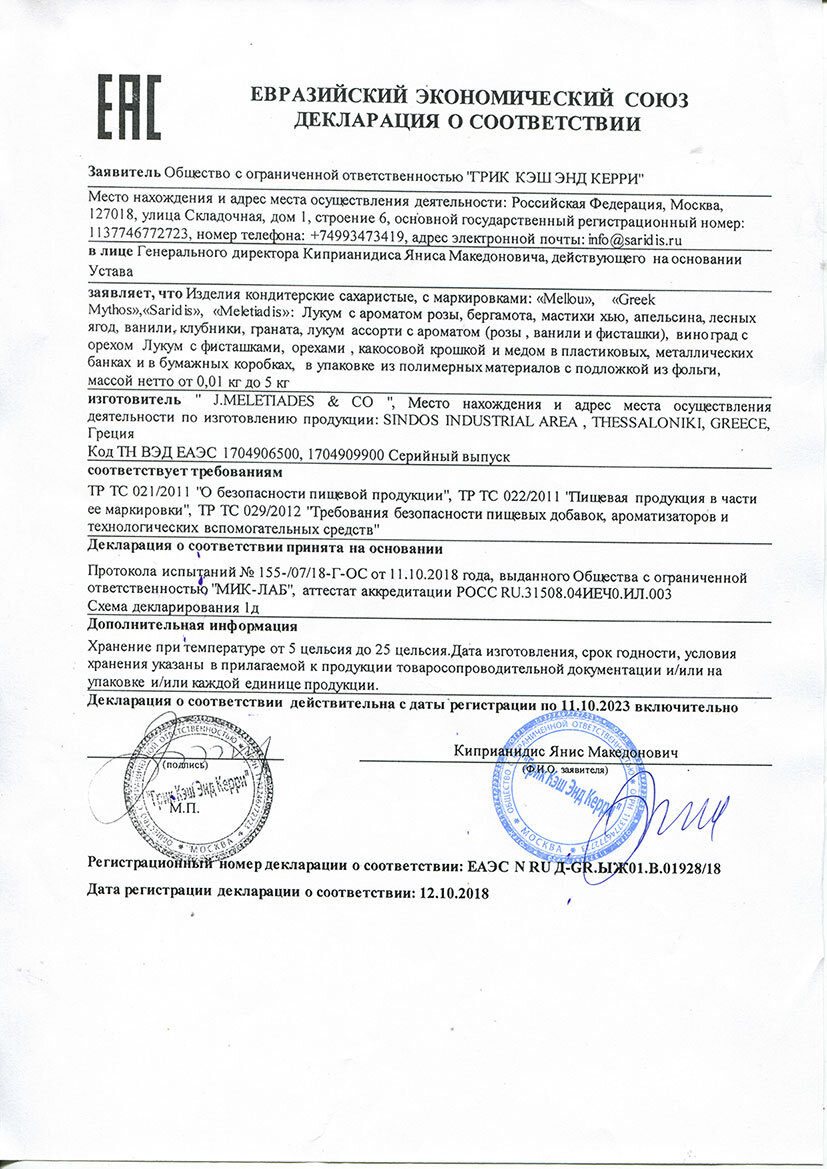 Грик-_Лукум сертификат